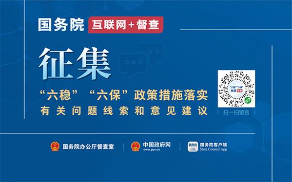 """關於徵集""""六穩""""""""六保""""政策措施落實有關問題線索和意見建議的公告"""