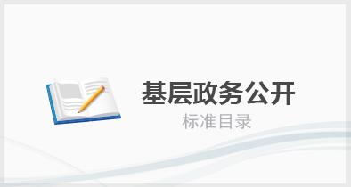 坪山区政务公开事项标准目录