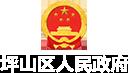 深圳市坪山政府在线