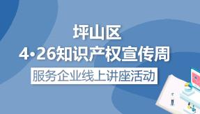 坪山區知識產權宣傳周 服務企業線上講座活動