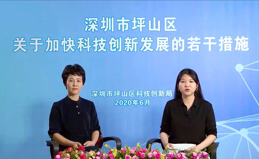 《深圳市坪山区关于加快科技创新发展的若干措施》政策解读