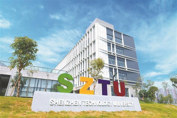 深圳技术大学聚龙学院成立 加拿大工程院院士刘清侠担任院长