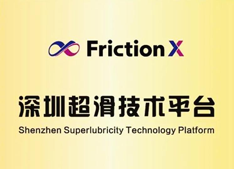 共享全球领先超滑技术盛宴!深圳超滑技术平台在坪山落成