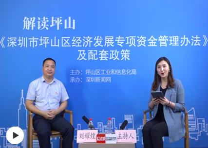 视频解读   深圳市坪山区产业发展专项资金系列政策