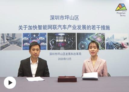视频解读   《深圳市坪山区关于加快智能网联汽车产业发展的若干措施》