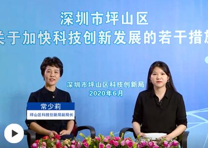 视频解读   《深圳市坪山区关于加快科技创新发展的若干措施》