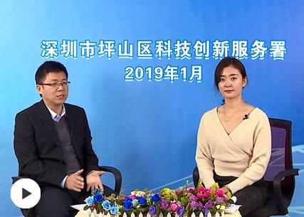 视频解读   《深圳市坪山区科技创新专项资金管理办法》