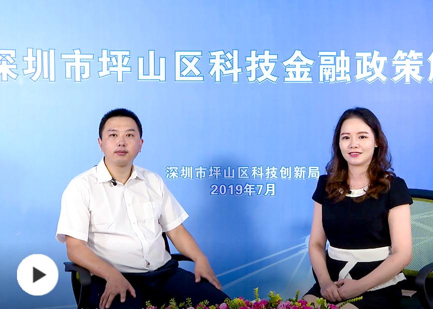 视频解读   《深圳市坪山区关于支持科技金融发展的若干措施》