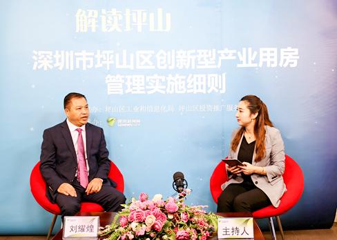 视频解读   《深圳市坪山区创新型产业用房管理实施细则》
