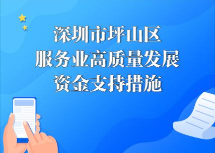 视频解读   《深圳市坪山区服务业高质量发展资金支持措施》
