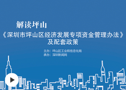 视频解读   《深圳市坪山区经济发展专项资金管理办法》