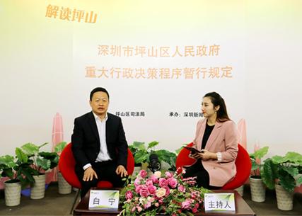 视频解读   《深圳市坪山区人民政府重大行政决策程序暂行规定》