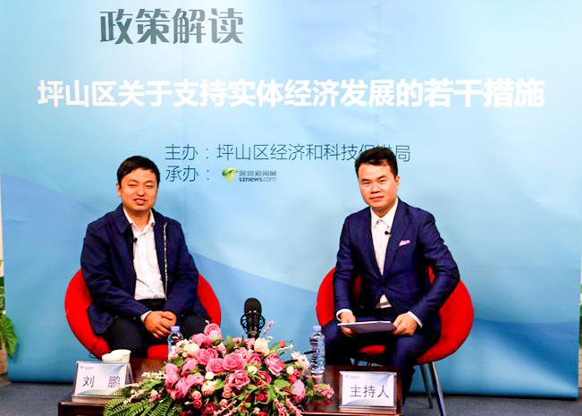 视频解读   《深圳市坪山区关于支持实体经济发展的若干措施》