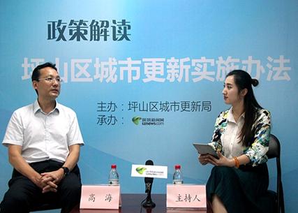 视频解读  《深圳市坪山区城市更新实施办法》