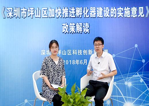 视频解读   《深圳市坪山区加快推进孵化器建设的实施意见》