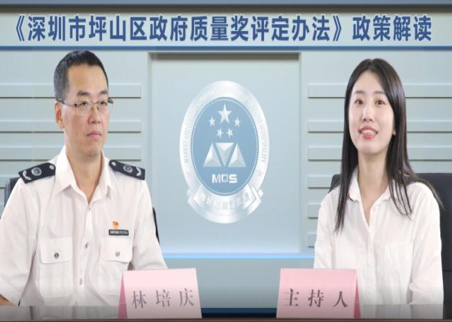 视频解读   《深圳市坪山区政府质量奖评定办法》